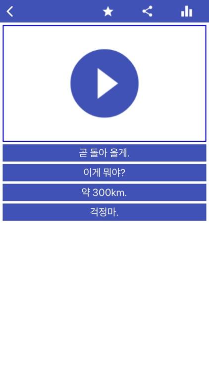 Hosy - Learn Korean screenshot-7