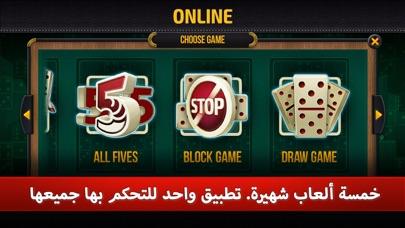 Domino - لعبة دومينوز اونلاينلقطة شاشة2