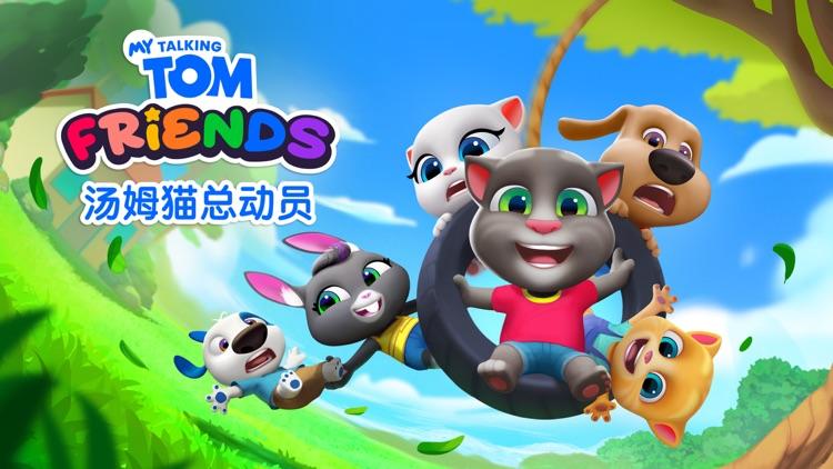 汤姆猫总动员 - 你的朋友们都在这! screenshot-6