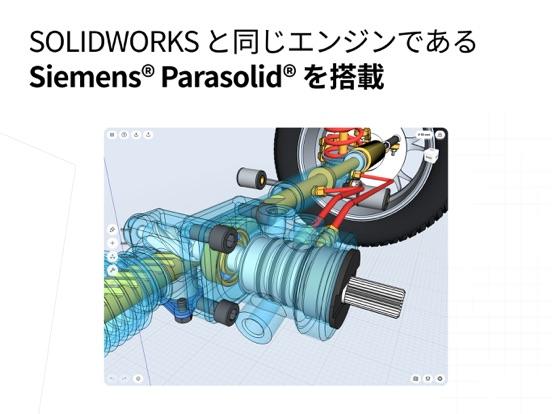 Shapr: 3D モデリング CADのおすすめ画像2