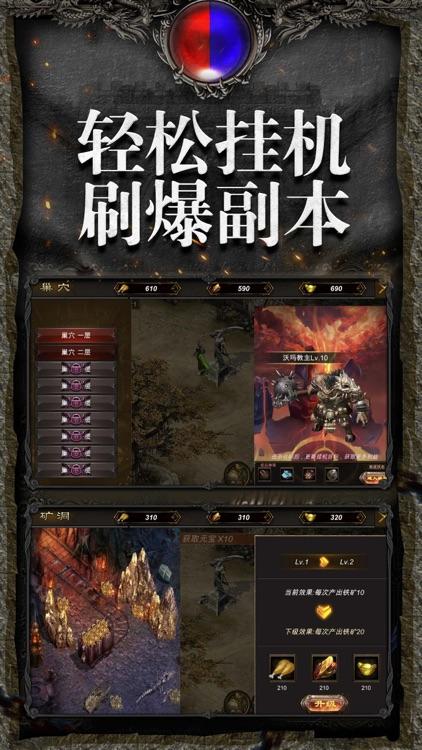 盛世传奇:高爆变态版 screenshot-5