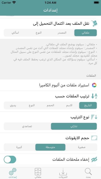 إدارة الملفات screenshot-8