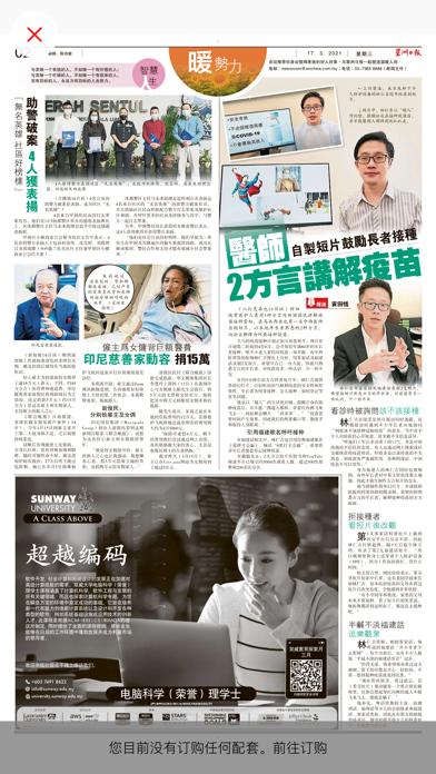 Sin Chew Epaper 星洲电子报Screenshot of 3