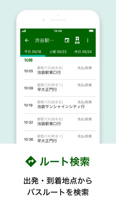 バスNAVITIME バス&時刻表&乗り換え ScreenShot2