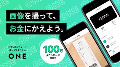 ONE(ワン) レシート撮影!お金がもらえる買取アプリのおすすめ画像1