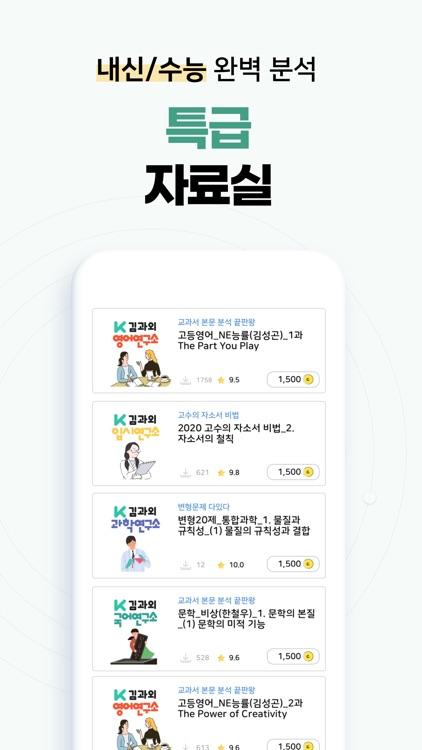 김과외(대한민국 1위 과외 플랫폼) screenshot-7
