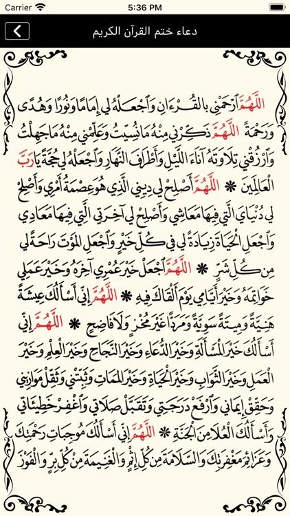 القرآن الكريم كاملا دون انترنت screenshot-7
