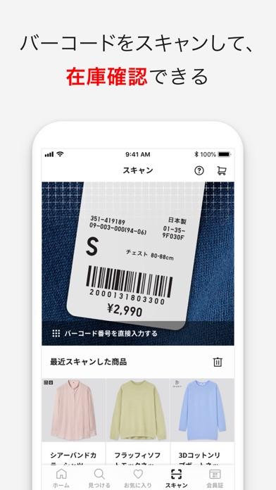 UNIQLOアプリ-ユニクロアプリのスクリーンショット7