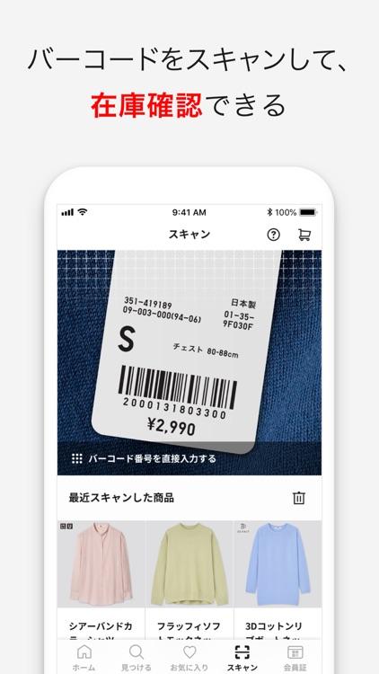 UNIQLOアプリ-ユニクロアプリ screenshot-6