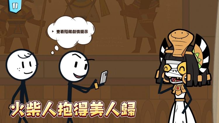 火柴人大逃亡 screenshot-4