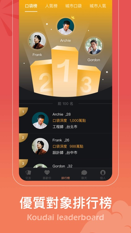 Koudai - 聊天交友App screenshot-5