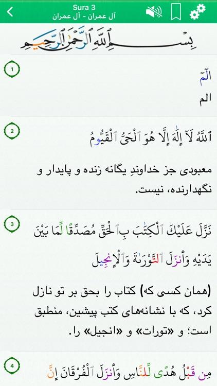 Quran Audio mp3 Farsi, Arabic screenshot-4
