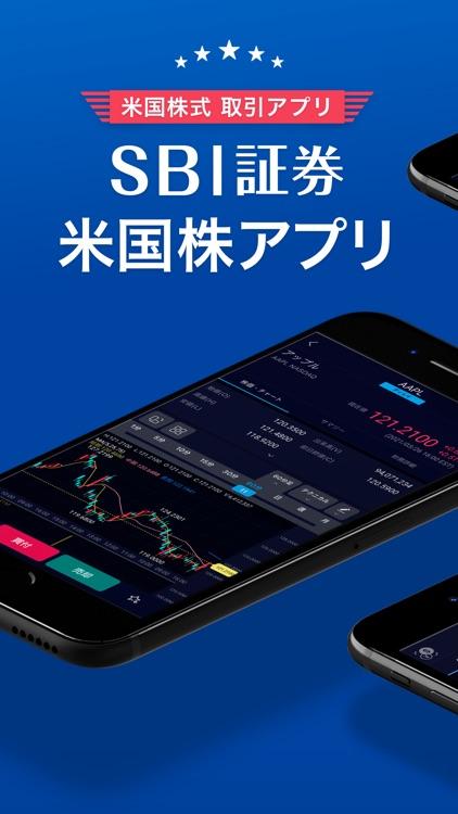 SBI証券 米国株アプリ
