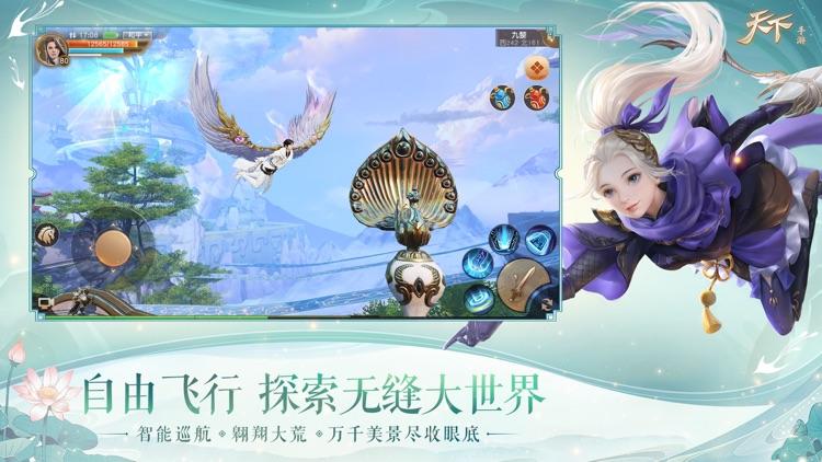天下-苏博联动 screenshot-8
