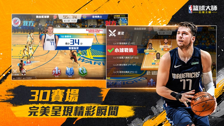 NBA籃球大师-巨星王朝 screenshot-4