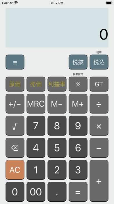 iCalc Pro: 一般電卓のおすすめ画像1