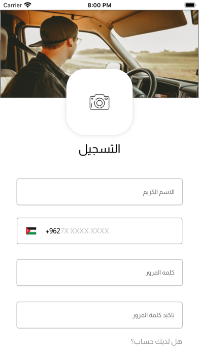 على الطريق-مقدمين خدمةلقطة شاشة3