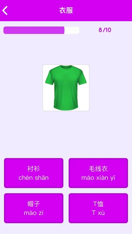 Learn Chinese for Beginners screenshot-6