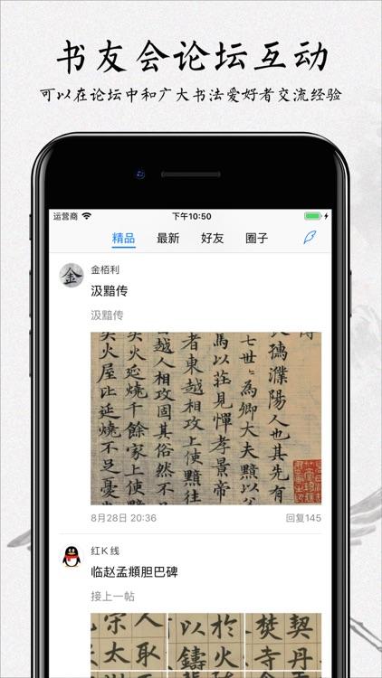 书法碑帖大全VIP版-练字必备 screenshot-4