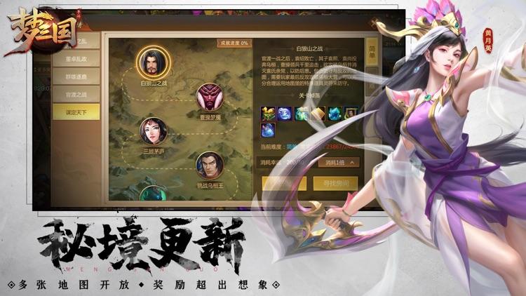 梦三国-经典国风MOBA竞技手游 screenshot-4