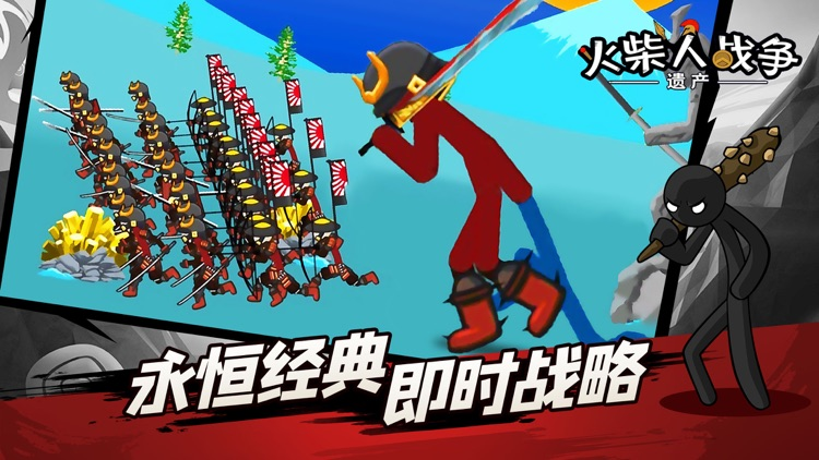 火柴人战争:遗产 screenshot-4