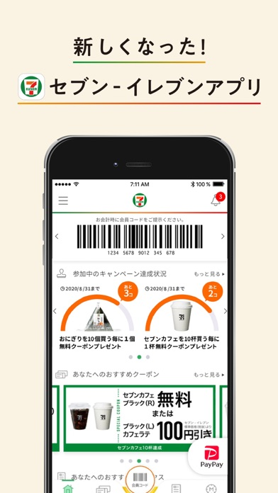 セブン‐イレブンアプリのおすすめ画像1