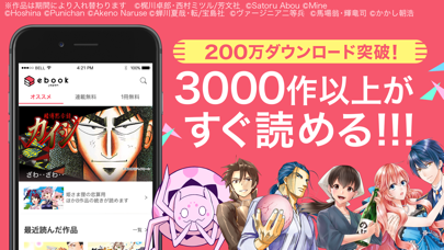 マンガebookjapan screenshot1