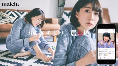 Match 婚活・マジメな出会いマッチング アプリ ScreenShot0