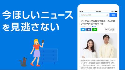 Yahoo! JAPAN ScreenShot3