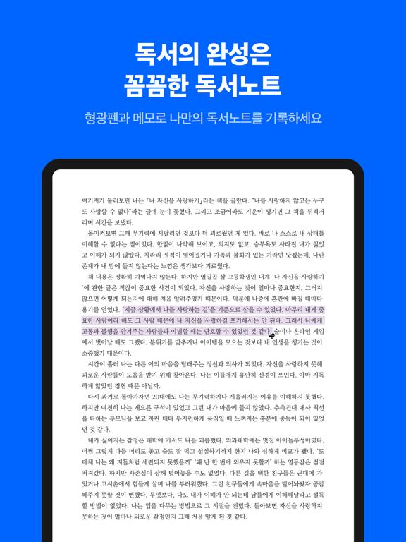리디북스 - 웹툰, 웹소설부터 전자책까지!のおすすめ画像4