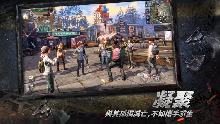 明日之後-末日生存手遊 screenshot-5