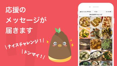 たべドリ -料理のトレーニングアプリ- ScreenShot3