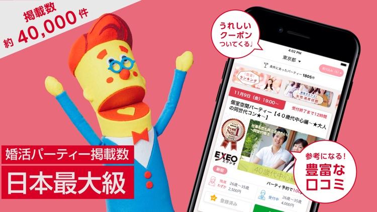 オミカレ screenshot-0