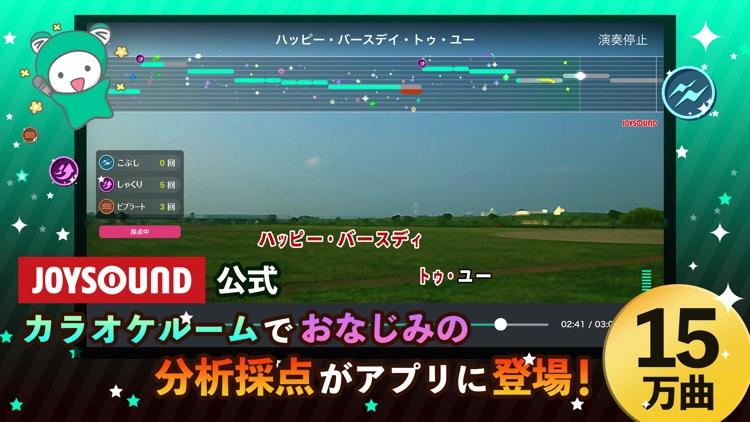 分析採点JOYSOUND-公式カラオケ練習アプリ screenshot-0
