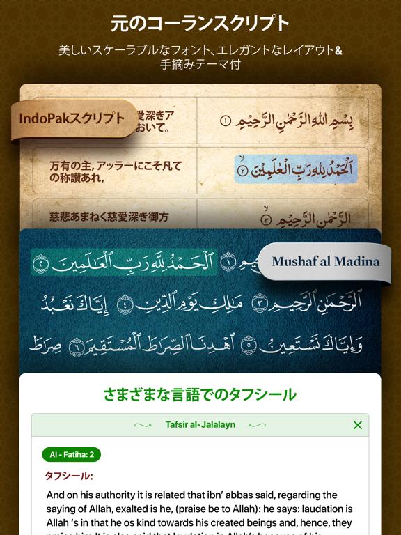 イスラム教徒 と コーラン プロ - 礼拝時間 と アザーンのおすすめ画像4