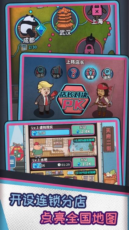 网吧模拟器 - 经营自己的网吧 screenshot-6
