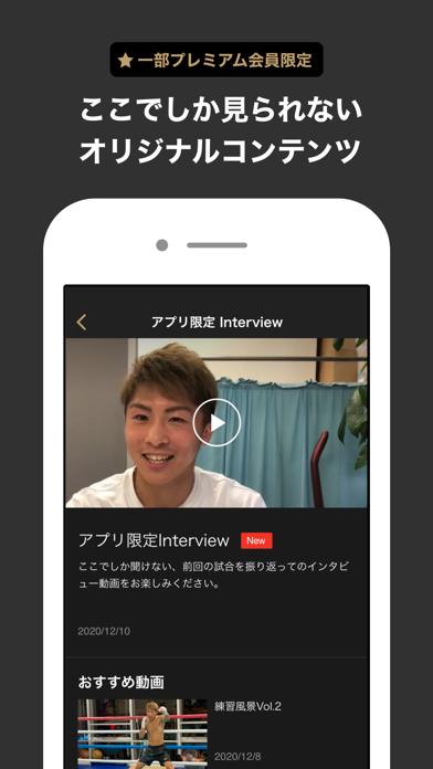 Naoya Inoue Official Appのおすすめ画像2
