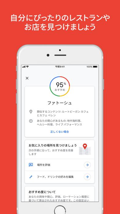 Google マップ -  乗換案内 & グルメ ScreenShot1