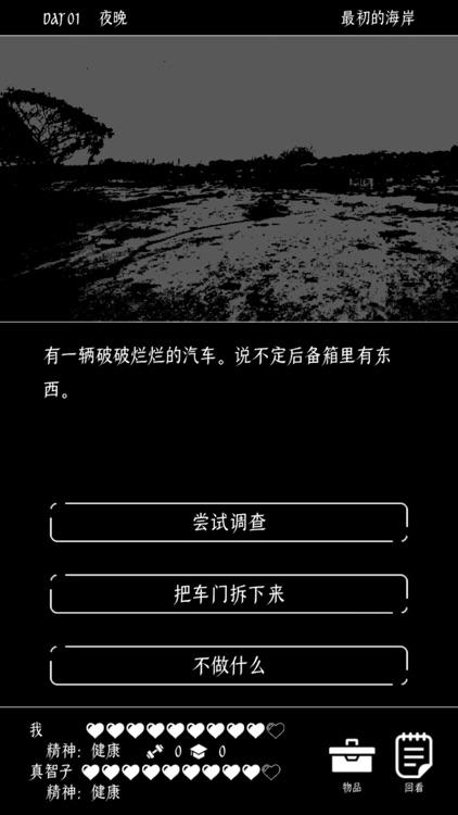 终结的世界与你和我 screenshot-3