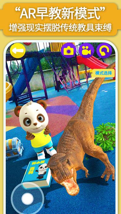 AR子供のポケット動物園の森-恐竜3d モデル辞書のおすすめ画像2