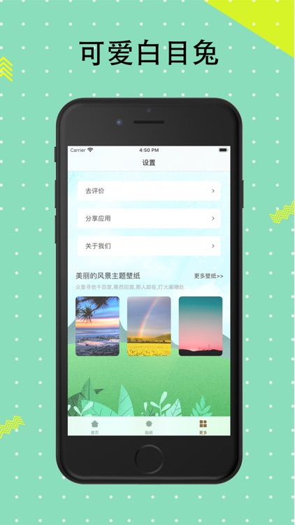 可爱白目兔 screenshot-3