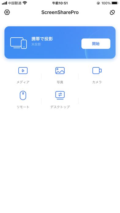 ScreenShareProのスクリーンショット3
