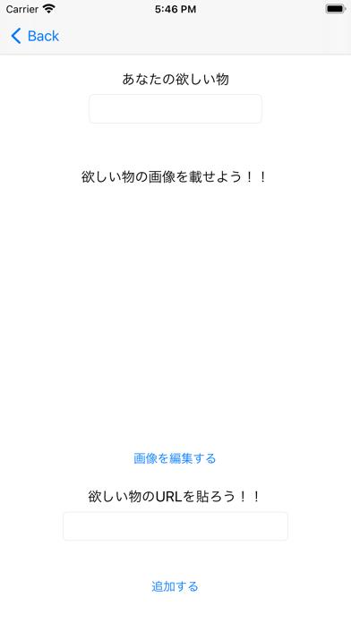 MY WANT screenshot 2