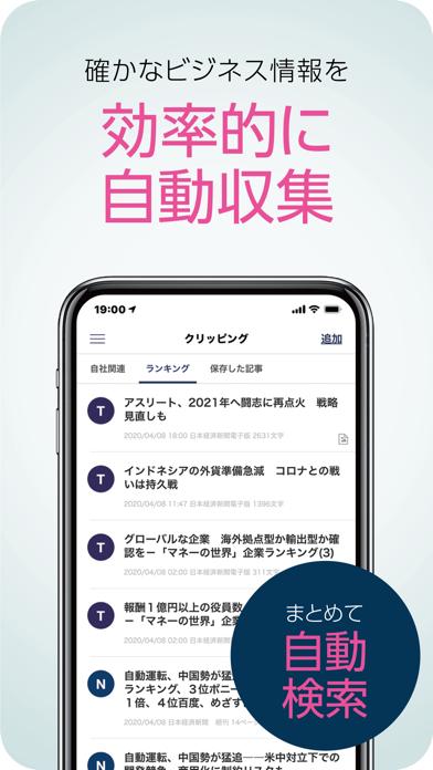 日経テレコン/国内最大級の会員制ビジネスデータベース ScreenShot3