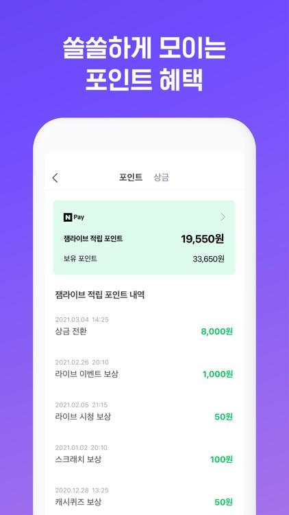 잼라이브 (JAM LIVE) - 라이브 예능&쇼핑 screenshot-4