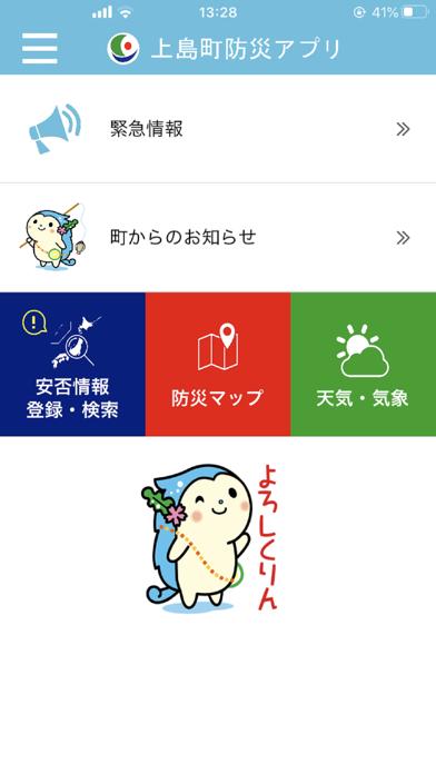 上島町防災アプリのおすすめ画像2