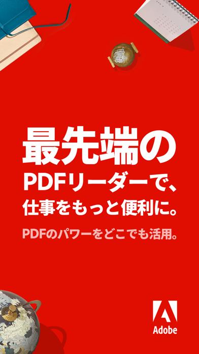 アクロバットリーダー by Adobe: PDF書類・管理 ScreenShot1
