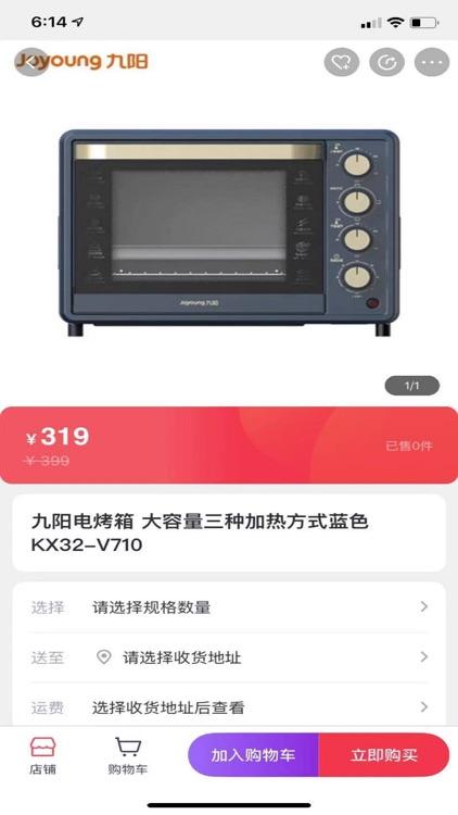 浦惠到家 screenshot-1