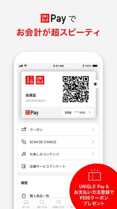 UNIQLOアプリ-ユニクロアプリのスクリーンショット2