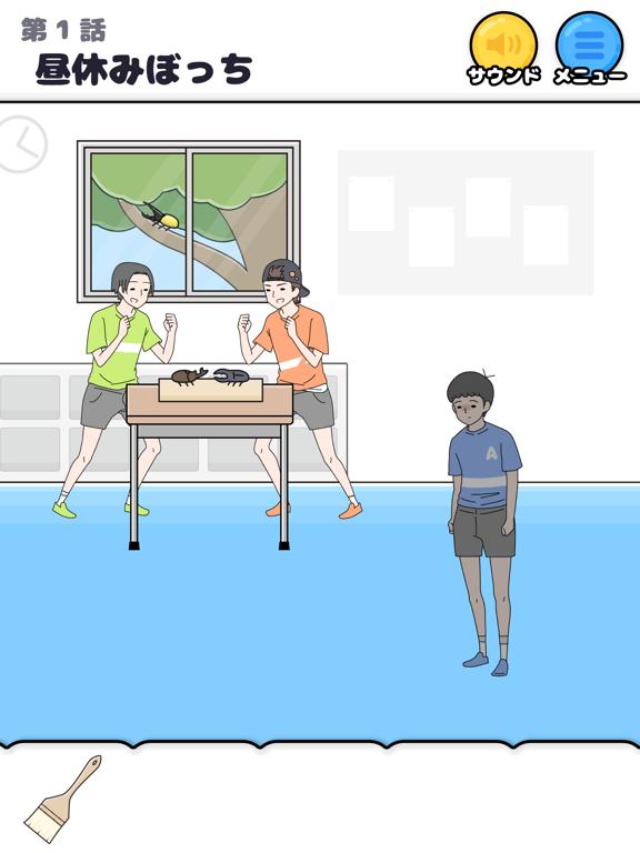 ぼっち回避 -脱出ゲームのおすすめ画像3